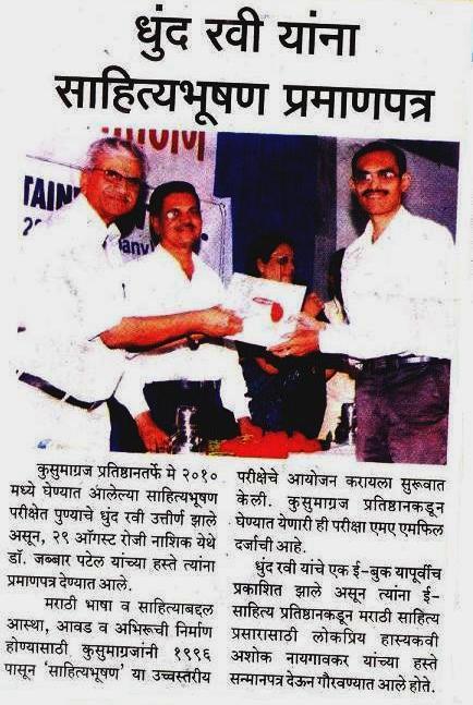 News Sahityabhushan Kothrud Plus 01